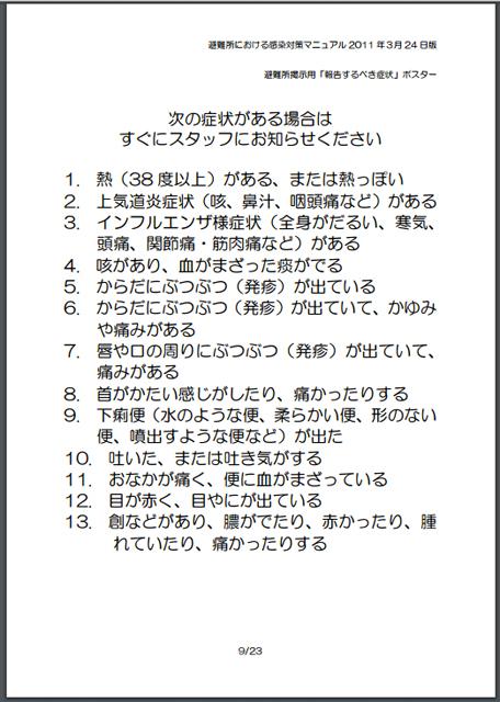 東日本大震災直後に、その教訓を踏まえた研究者グループ(主任研究者:切替照雄)によって作成された対策マニュアル「避難所における感染対策マニュアル」(2011年3月24日版)より