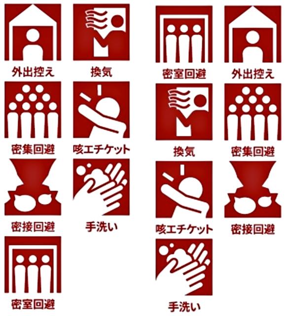 新型コロナウイルス感染防止啓発用ロゴ類。各ロゴはダウンロードして啓発用に使える(首相官邸HPより)
