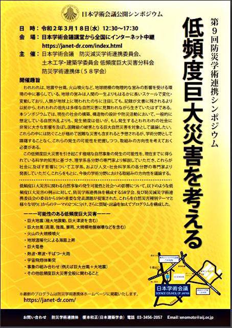防災学術連携体-第9回-防災学術連携シンポジウム「低頻度巨大災害を考える」ポスターより