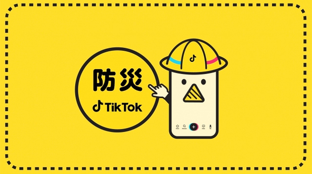 P4 2 「防災TikTok」 - 気象庁防災情報「YouTube/TikTok」活用