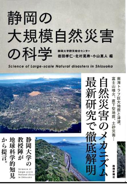 P6 1 『静岡の大規模自然災害の科学』表紙 - 静岡大学が『静岡の<br>大規模自然災害の科学』を出版