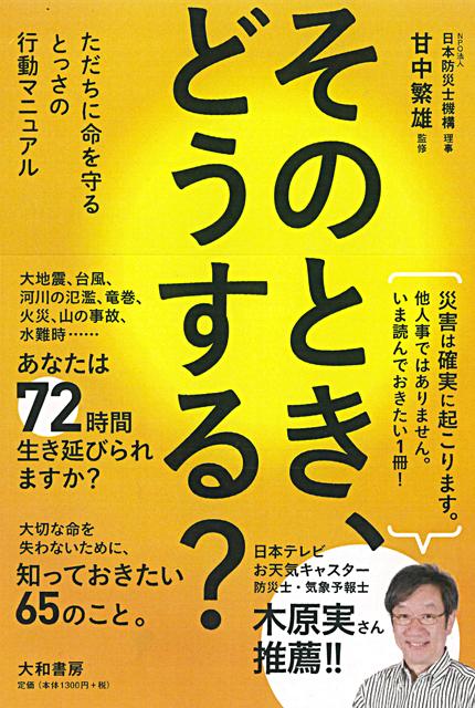 大和書房刊・甘中繁雄監修『そのとき、どうする?―ただちに命を守るとっさの行動マニュアル―』より