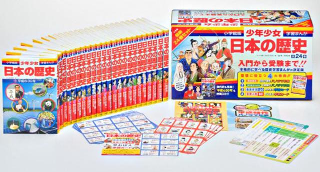 P6 2a 小学館学習まんが「少年少女 日本の歴史」 - 学習まんが 『少年少女日本の歴史』、全24巻を無料公開