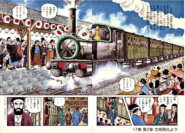 P6 2b 小学館学習まんが「少年少女 日本の歴史」 - 学習まんが 『少年少女日本の歴史』、全24巻を無料公開
