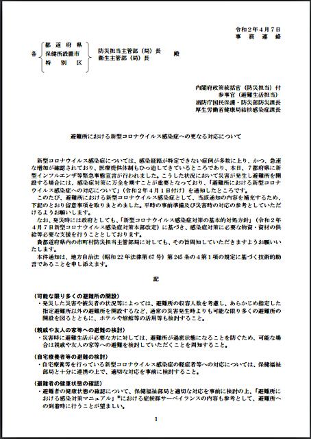 内閣府は4月1日と7日に「避難所における新 型コロナウイルス感染症への対応について」 を自治体に通知(上画像は7日の「更なる」通 知より)