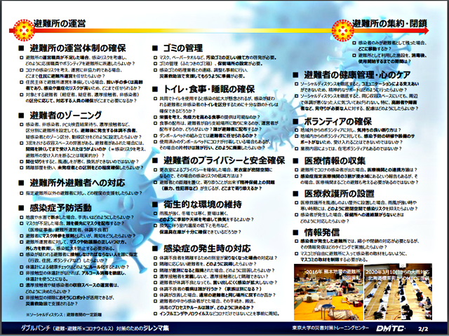 東京大学「災害対策トレーニングセンター (DMTC)」の「対策ジレンマ集」より