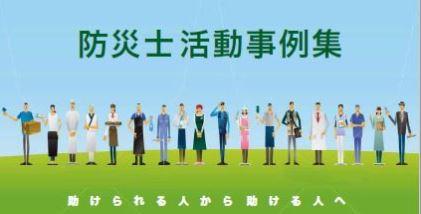防災士活動事例集 イメージカット