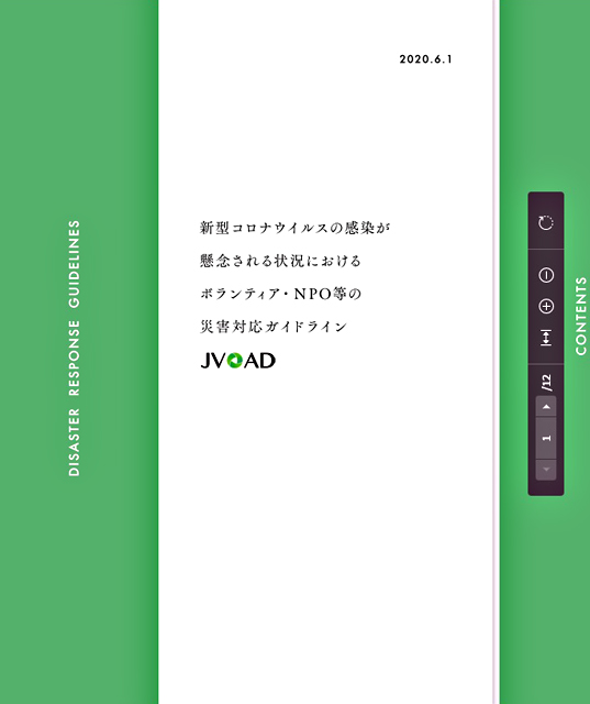 全国災害ボランティア支援団体ネットワーク(JVOAD)が作成した「新型コロナ 災害対応ガイドライン」の表紙より