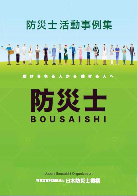 P3 3 日本防災士機構・刊『防災士活動事例集』の表紙より - 日本防災士機構<br>『防災士活動事例集』を刊行