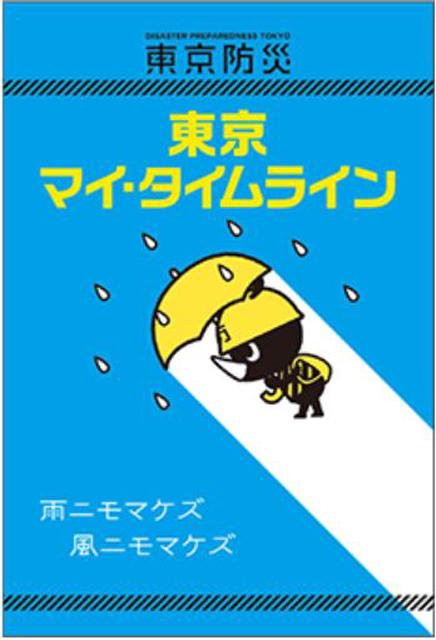 東京防災「東京マイ・タイムライン」より
