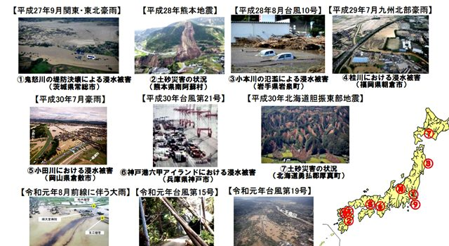 国土交通省資料「近年における自然災害の発生状況」より