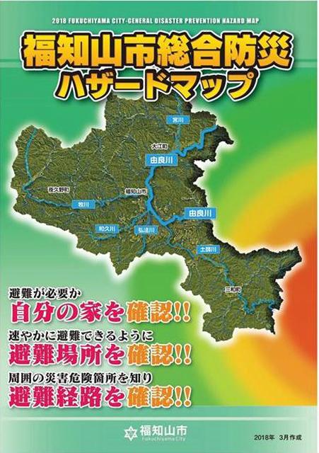 P2 3 福知山市総合防災ハザードマップの表紙 - 本気で災害からいのちを守る