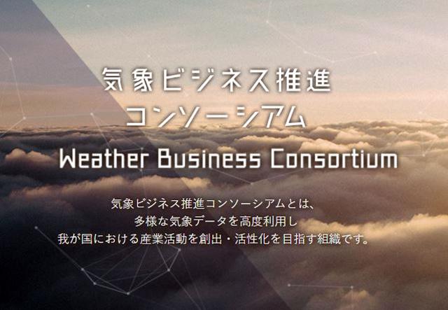 P6 2 気象庁「気象ビジネス推進コンソーシアム」HPより - 気象庁ホームページに<br>ウェブ広告掲載へ