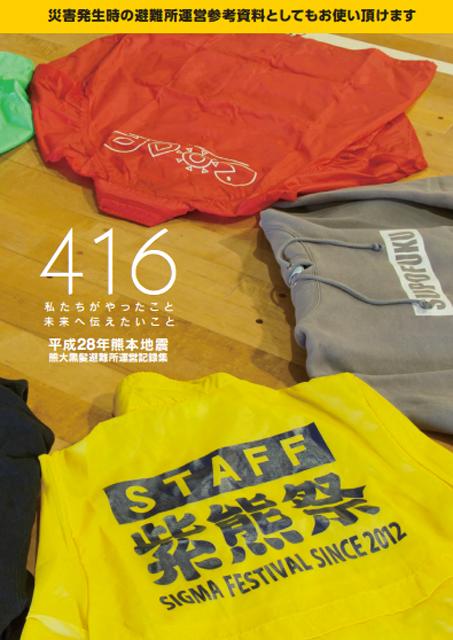 P1 P2 1 2016年熊本地震「熊大黒髪避難所運営記録集」(表紙全体より) - 避難所の多様化<br>――ホテル、大学、民間施設…