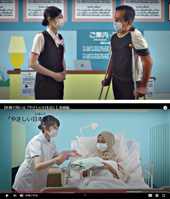 P3 1 「医療で用いる『やさしい日本語』」動画教材より - 外国人診療に役立つ<br>『やさしい日本語』