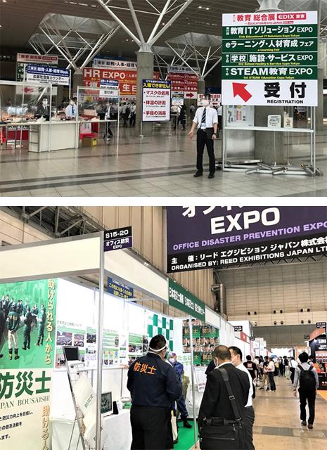 P3 2 「オフィス防災EXPO」で会場内の様子(Photos by Y - コロナ禍の「防災見本市」<br>開催ノウハウ
