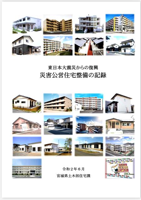 P5 4 宮城県:「災害公営住宅整備の記録」(表紙) - 災害公営住宅は<br>どのようにして整備されたか…