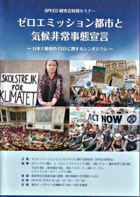 P2 1 日本で最初のCEDシンポジウム「ゼロエミッション都市と気候非常事態宣言」(2019年12月6日)のちらし - 「気候変動x防災」<br>――気候・環境対応への「変容」