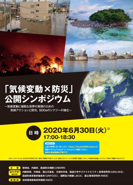 P2 2 「気候変動×防災」国際シンポジウム(2020年6月30日、オンラインで実施)のちらし - 「気候変動x防災」<br>――気候・環境対応への「変容」