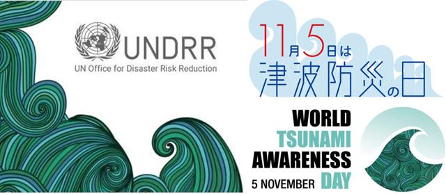 国連と日本の「11月5日-津波防災」