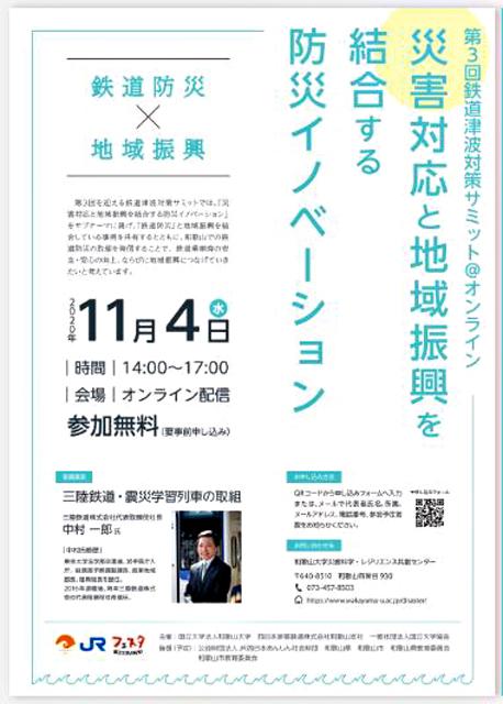 P3 2 和歌山大学「第3回 鉄道津波対策サミット」のちらしより - 東日本大震災10年を前に、<br>11月5日「津波防災の日」