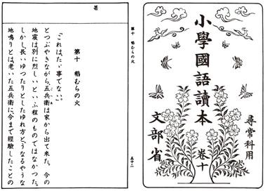P3 3 「小学国語読本 巻十」より「稲むらの火」 - 「稲むらの火」と防災教育