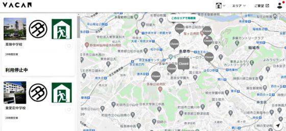 多摩市の「避難所混雑状況確認システム」(「VACAN-Maps」より)