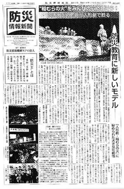 P4 3 『人形劇・稲むらの火』静岡公演を報じた防災情報新聞 2004年2月17日号 - 「稲むらの火」と防災教育