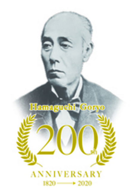 P5 1 広川町「梧陵翁生誕200年記念」のロゴ - 梧陵翁生誕200年記念番組<br>『稲むらの火』