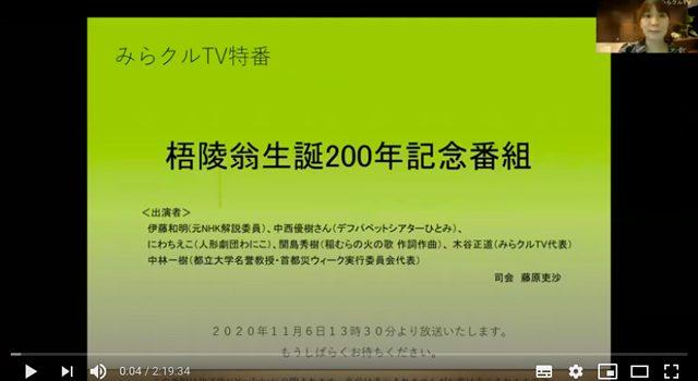 みらクルTV:梧陵翁生誕200年記念番組『稲むらの火』(YouTubeより)