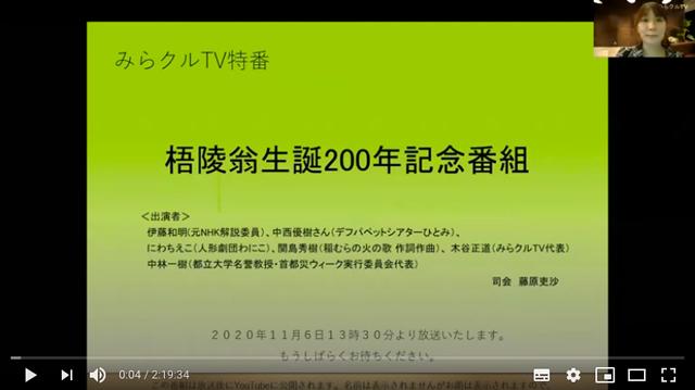 P5 2 みらクルTV:梧陵翁生誕200年記念番組『稲むらの火』(YouTubeより) - 梧陵翁生誕200年記念番組<br>『稲むらの火』