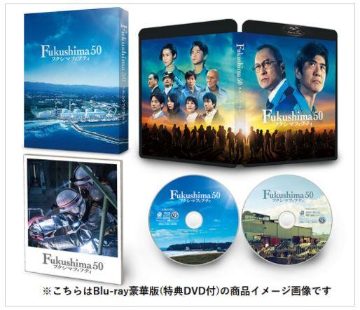 "P6 1 「Fukushima 50」ブルーレイ広報資料より - ""イチエフ""を襲った史上最大の危機"