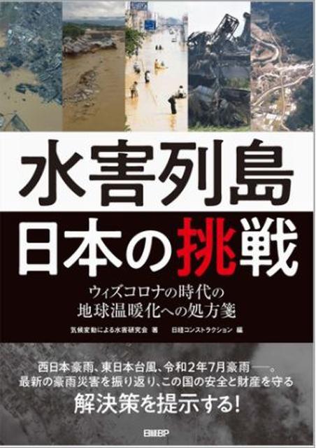 P6 1 日本経済新聞社・刊『水害列島日本の挑戦』 - 【 新刊 】日経BP社<br>『水害列島日本の挑戦』
