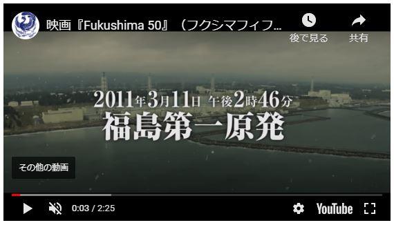 """P6 2 映画「Fukushima 50」予告編より(YouTubeより) - """"イチエフ""""を襲った史上最大の危機"""