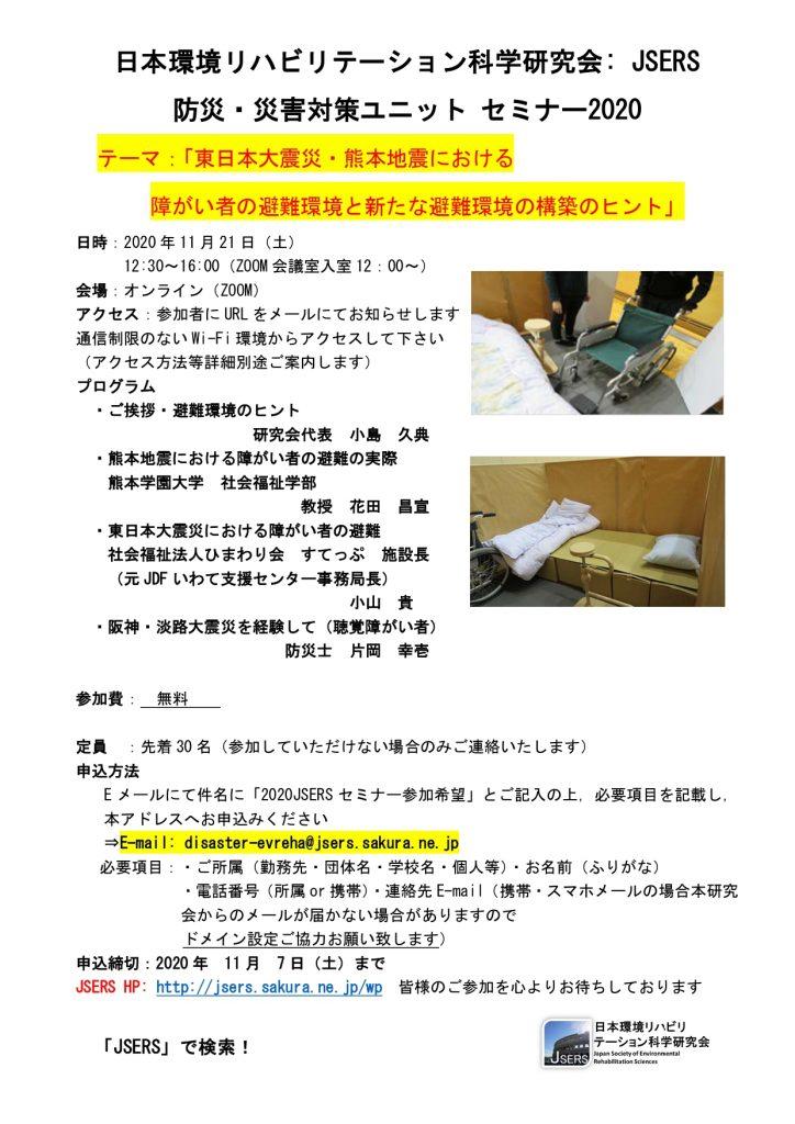 「防災・災害対策ユニット セミナー2020」のチラシ page 0001 724x1024 - 日本環境リハビリテーション科学研究会(JSERS)<br>「防災・災害対策ユニット セミナー2020」