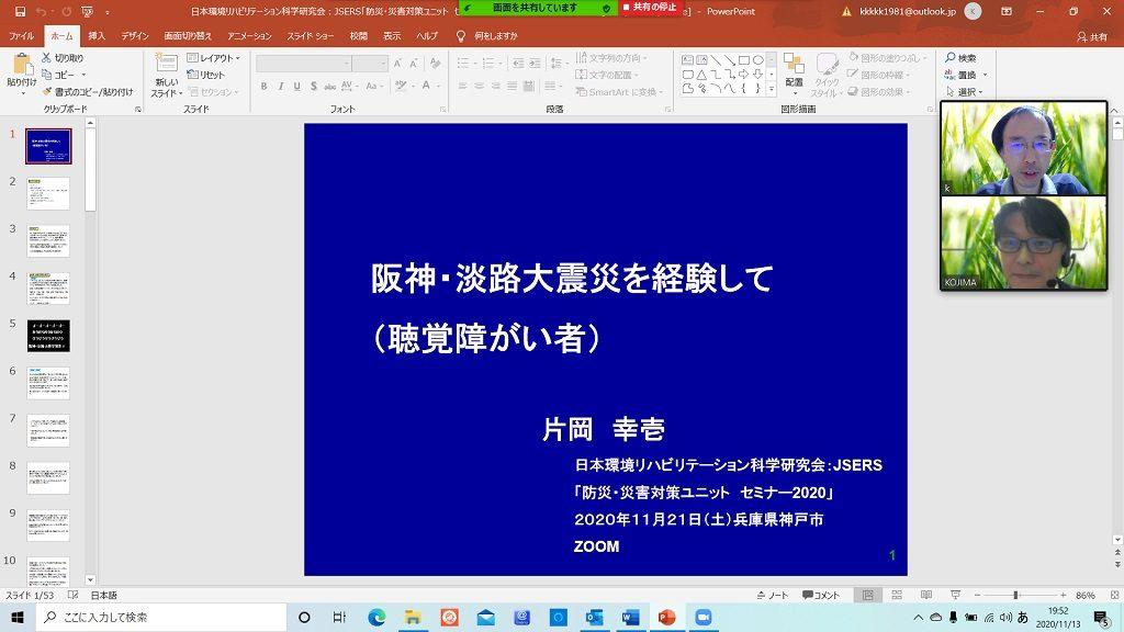 震災体験について語る片岡氏の講演模様 1024x576 - 日本環境リハビリテーション科学研究会(JSERS)<br>「防災・災害対策ユニット セミナー2020」