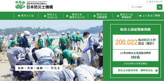 日本防災士機構HPより