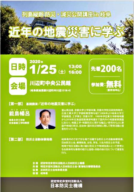 P2 3 日本防災士機構 列島縦断「防災・減災公開講座」より「公開講座 in 岐阜」のチラシ - 全国の防災士 20万人を超える。<br>30万を展望し、次のステップへ