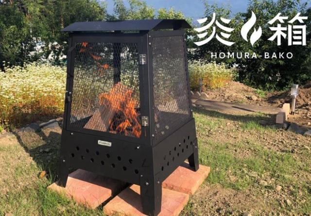 P6 2 Fieldersの大型焚き火台「炎箱ほむらばこ」。2021年2月発売 - 「安心して」焚き火を<br>災害時も使えます!