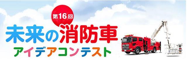 第16回「未来の消防車 アイデアコンテスト」(ロゴより)