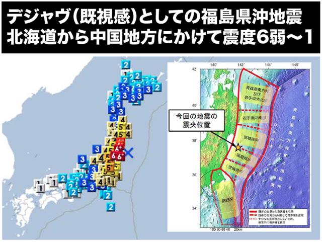 P1 2月13日の福島県沖地震 - 【 速報! 】<br>デジャヴ(既視感)としての<br>福島県沖地震