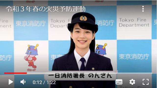 P2 3 東京消防庁「令和3年春の火災予防運動」で「のん」さん出演より啓発動画より - 攻める「オンライン防災広報」