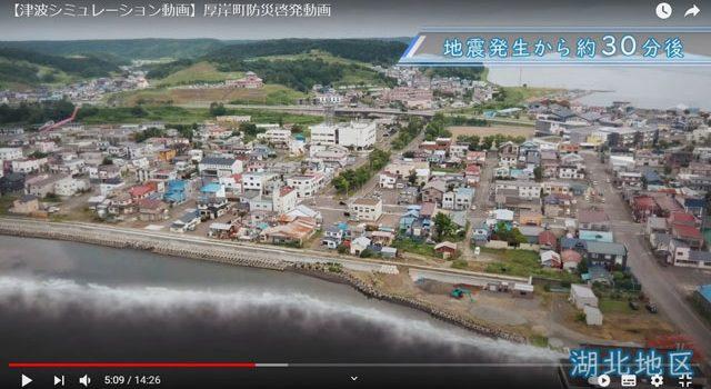 厚岸町「津波シミュレーション動画」より