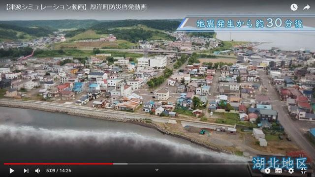 P3 1 厚岸町「津波シミュレーション動画」より - 厚岸町津波シミュレーション<br>/原子力災害仮想訓練
