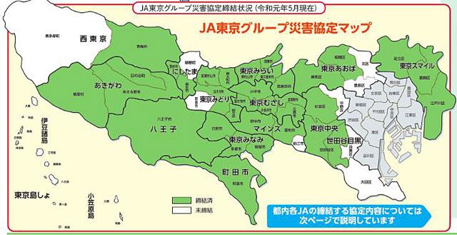 P5 1 JA東京グループ「災害協定マップ」(同資料より) - 都市防災に期待高まる<br>「防災協力農地」