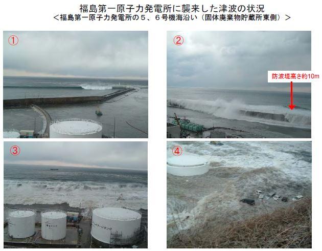 P2 1 東京電力報告書より「福島第一原子力発電所に襲来した津波の状況(5、6号機海沿い/固体廃棄物貯蔵所東側)」 1 - 「原発震災」―予見から想定内へ<br>変動帯+社会風土=原発リスク