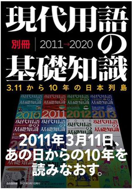 P8 2 「現代用語の基礎知識別冊 3 - 現代用語の基礎知識<br>『別冊 3.11から10年の日本列島』 発売