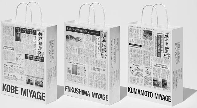 P3 1 被災地の3紙による「おみやげ防災プロジェクト」より - 被災地の3地方紙共同<br>『おみやげ防災』キャンペーン