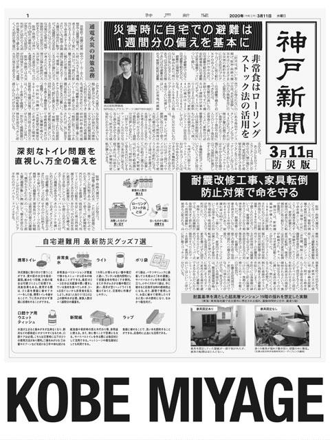 P3 2 「おみやげ防災プロジェクト」記事例 - 被災地の3地方紙共同<br>『おみやげ防災』キャンペーン