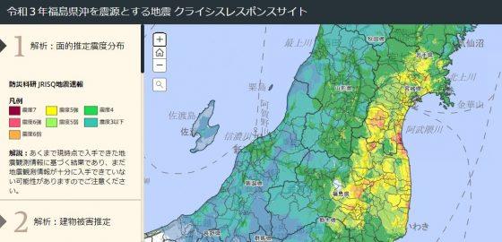 「bosaiXview」より、2021年福島県沖を震源とする地震(クライシスレスポンスサイト/2021.2.14 公開)